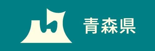 Aomori Prefectural Government