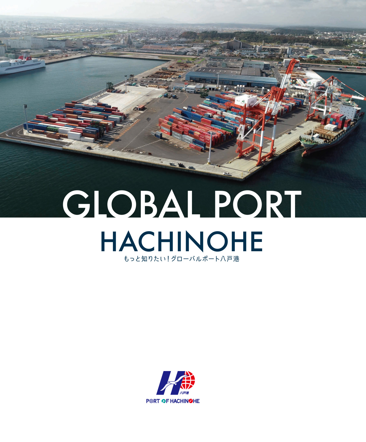 Guide to Hachinohe Port「GLOBAL PORT HACHINOHE」