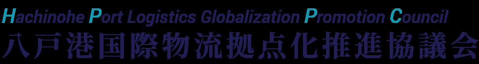 八戸港国際物流拠点化推進協議会