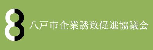 八戸市企業誘致推進協議会
